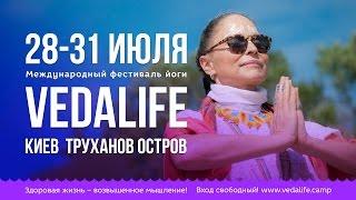 VEDALIFE: фестиваль йоги в Киеве(Зарегистрируйтесь бесплатно на фестиваль Vedalife: «Здоровая жизнь – возвышенное мышление!» Перейдите по..., 2016-07-18T10:37:39.000Z)
