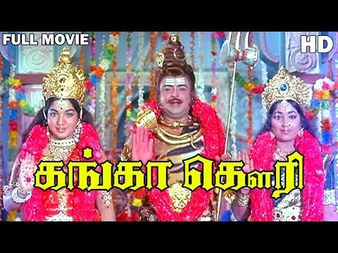 Ganga Gowri Full Movie HD | Gemini Ganesan | Jayalalithaa | S.A.Asokan | Sivakumar | M.S.Viswanathan