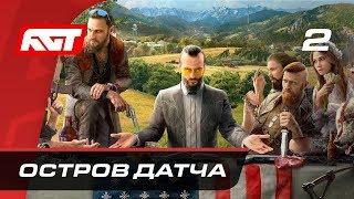 Прохождение Far Cry 5 — Часть 2: Остров Датча