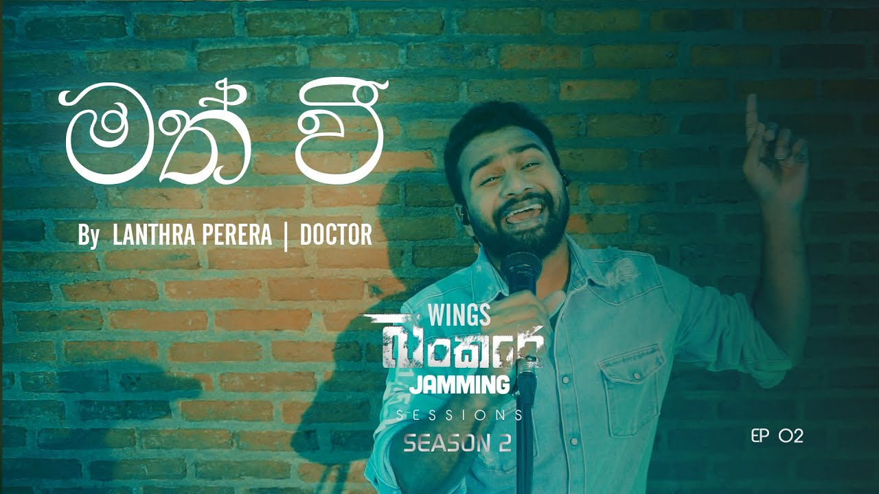 Math Wee (මත් වී) | Lanthra Perera (Doctor) ft. WINGS | Bunker Sessions (Season 2) | Ep-02 (Live)
