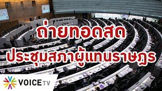 LIVE! การประชุมสภาผู้แทนราษฎรพิจารณาร่าง พ.ร.บ.งบฯ ปี 2563