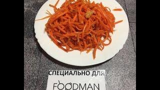 Корейская морковь: рецепт от Foodman.club
