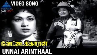 Vettaikaran Tamil Movie Songs | Unnai Arinthaal Video Song | MGR | Savitri | MR Radha | KV Mahadevan