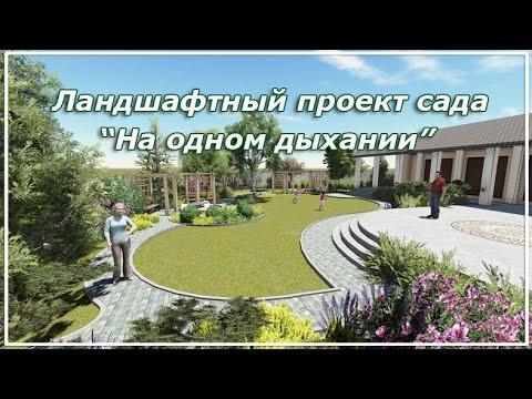 """Ландшафтный проект сада """"На одном дыхании"""""""