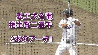 西愛知大会決勝 愛工大名電・稲生選手 2ホーマー