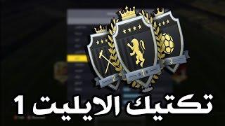 التكتيك اللي وصلني ايليت 1 بالفوت شامبيون !!! | FUT Champion Tactic