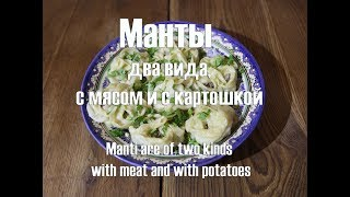 Манты два вида:с мясом и с картошкой Manti are of two kinds with meat and with potatoes