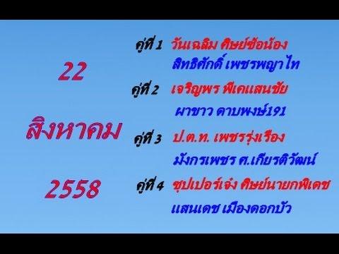 วิจารณ์มวยช่อง 3 เสาร์ที่ 22 สิงหาคม 2558 ศึกจ้าวมวยไทย