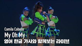 [한글자막라이브] Camila Cabello - My Oh My (feat. DaBaby)