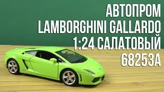 Розпакування Автопром Lamborghini Gallardo 1:24 Салатовий 68253A