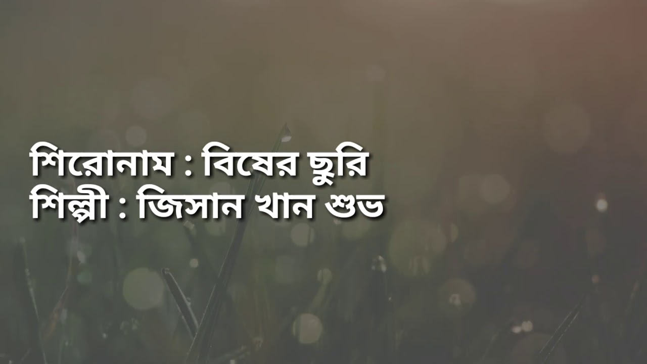 #Bisher_Churi #বিষের_ছুরি Bisher Churi | বিষের ছুরি | by Jisan Khan Shuvo lyrics video