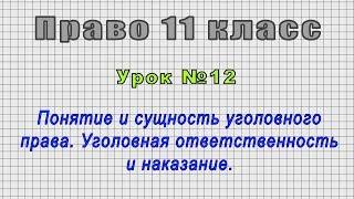 Право 11 класс (Урок№12 - Понятие и сущность уголовного права. Уголов. ответственность и наказание.)