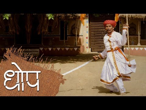 शस्त्र का शास्त्र | Indian Martial Arts- Dhop