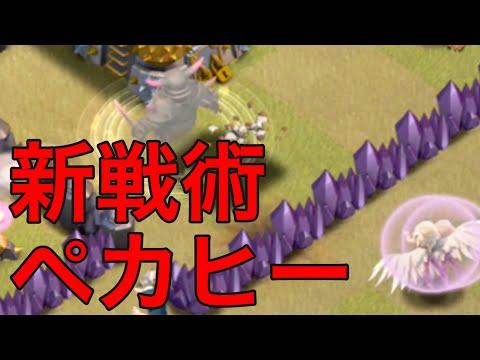【クラクラ実況】新戦術!ペカヒー!強いのどうなの?【クラチャン杯】