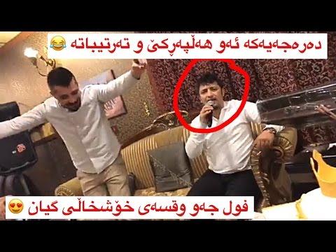 Aram Shaida Salyadi Shvan Bewrey 2017 Zor Shaz U Taybat ( Ae Lewt ) Music Ari Faruq