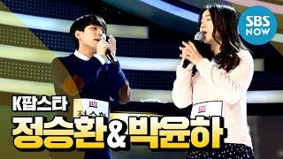 SBS [K팝스타] - 정승환&박윤하(감성돔)