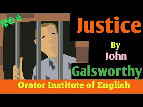 Justice by Galsworthy in Hindi
