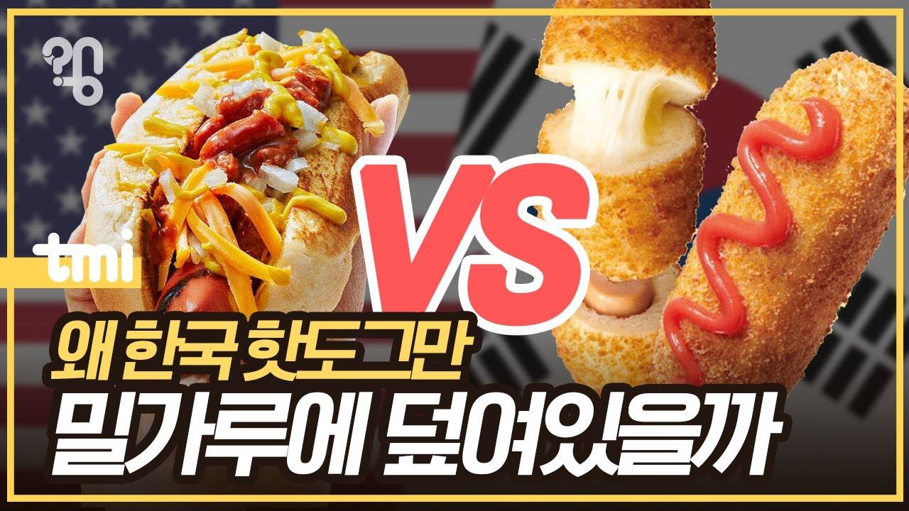 왜 한국 핫도그만 이런 모양일까?
