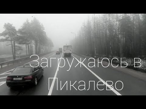 Рейс Пикалево - СПб Грязевой