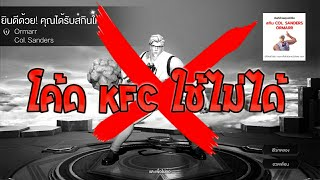 ROV ด่วน! คำเตือน โค้ดKFCใช้ไม่ได้ ดูก่อนพลาด |AbgamingZ