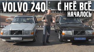 Volvo 240 - с неё всё началось! |  Vollux
