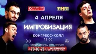 Шоу Импровизация едет в Орёл! 4 апреля 2019