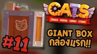[Mobile Game]CATS #11 - GIANT BOX กล่องแรก!! - Crash Arena Turbo Stars