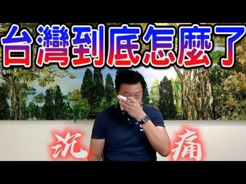 是誰在害韓國瑜!周錫瑋痛苦失聲!國民黨的高層聽清楚了!認同請轉發。中文字幕版
