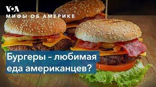 Мифы об Америке. Правда ли, что бургеры – любимая еда американцев?
