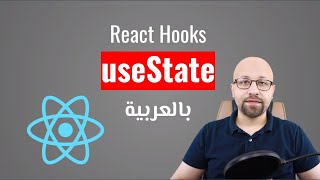 React Hooks + شرح useState بالعربي