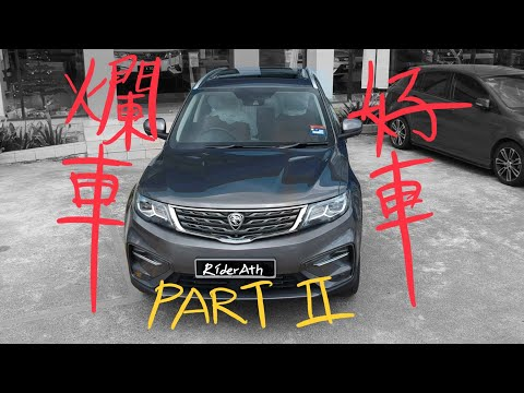 Proton X70 🔥part two🔥不專業中文評測!