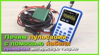 📦 Убираем пульсации с помощью кабеля 📈 - КИТАЙ В ПОМОЩЬ облажался с пульсациями напряжения?