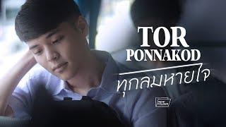 teaser-mv-ทุกลมหายใจ-tor-ponnakod-พร้อมกัน-27-08-19-「new-folder」