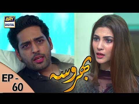 Bharosa Ep 60 - 1st August 2017 - ARY Digital Drama