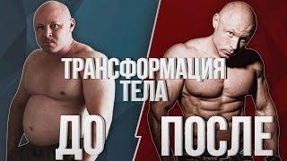 Трансформация Тела. Результаты Диеты. Сушка. ФМ4М-2014 фитнес
