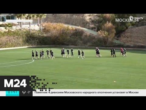 Футбольный клуб ЦСКА скоро могут выставить на продажу - Москва 24
