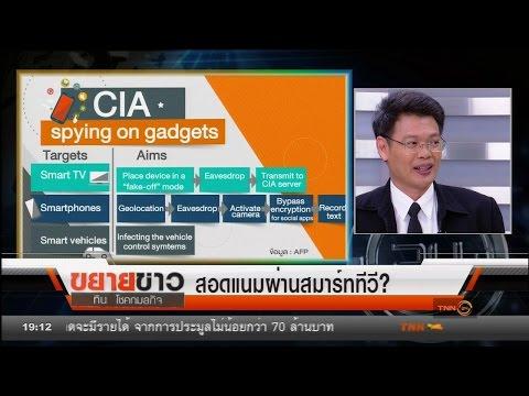 ย้อนหลัง ขยายข่าว : ซีไอเอ สอดแนมผ่านสมาร์ททีวี?