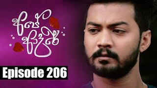 Ape Adare - අපේ ආදරේ Episode 206 | 09 - 01 - 2019 | Siyatha TV Thumbnail
