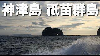 【神津島】祇苗群島@石鯛釣りグレ釣り磯釣り場
