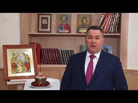 Поздравление с Пасхой губернатора Тверской области