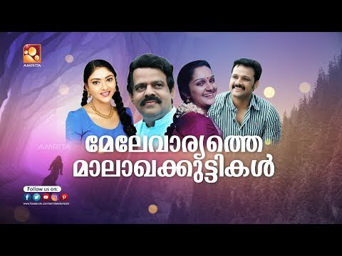 melevaryathe malakhakkuttikal malayalam full movie balachandran menon amrita online movies malayalam film movie full movie feature films cinema kerala hd middle trending trailors teaser promo video   malayalam film movie full movie feature films cinema kerala hd middle trending trailors teaser promo video