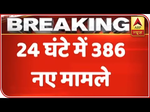 Coronavirus: 386 New Cases Diagnosed In Last 24 Hours | ABP News