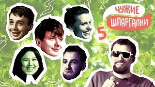 Дима Гаврилов против Андрея Бебуришвили #чужиеШпаргалки