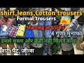 Shirt, jeans, cotton trousers,formal pants wholesale market, Gandhi nagar, Delhi