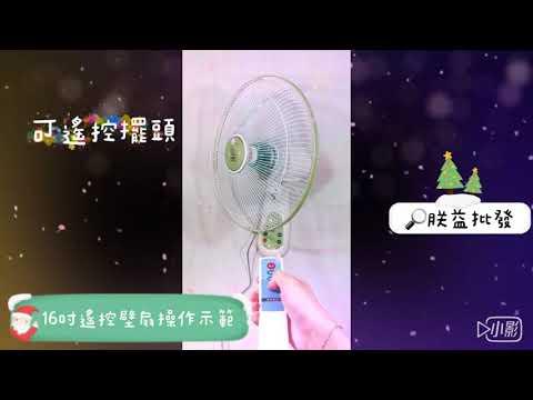 『朕益批發』環島牌 HD-160R 16吋 遙控壁扇 遙控掛壁扇 太空扇 壁式通風扇 電風扇 壁掛扇 (台灣製造)