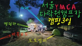 [황금스픈TV]서울YMCA다락원캠프장|캠핑장|오토캠핑|캠핑카여행|여행|의정부시캠핑장|분위기좋은캠핑장