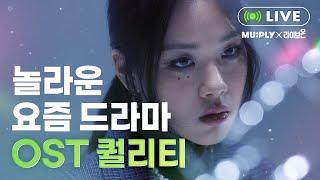 비비 - 난 (라이브온 OST) LIVE