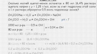 140  Общая химия Важнейшие классы неорганических соединений  Гидролиз солей  Задача №1