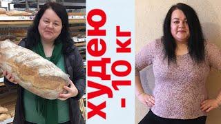 Худею.  Как я похудела - 10 кг? Мои 10 правил для легкого похудения.Дневник похудения.