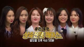 SBS  - 19일(일) 예고